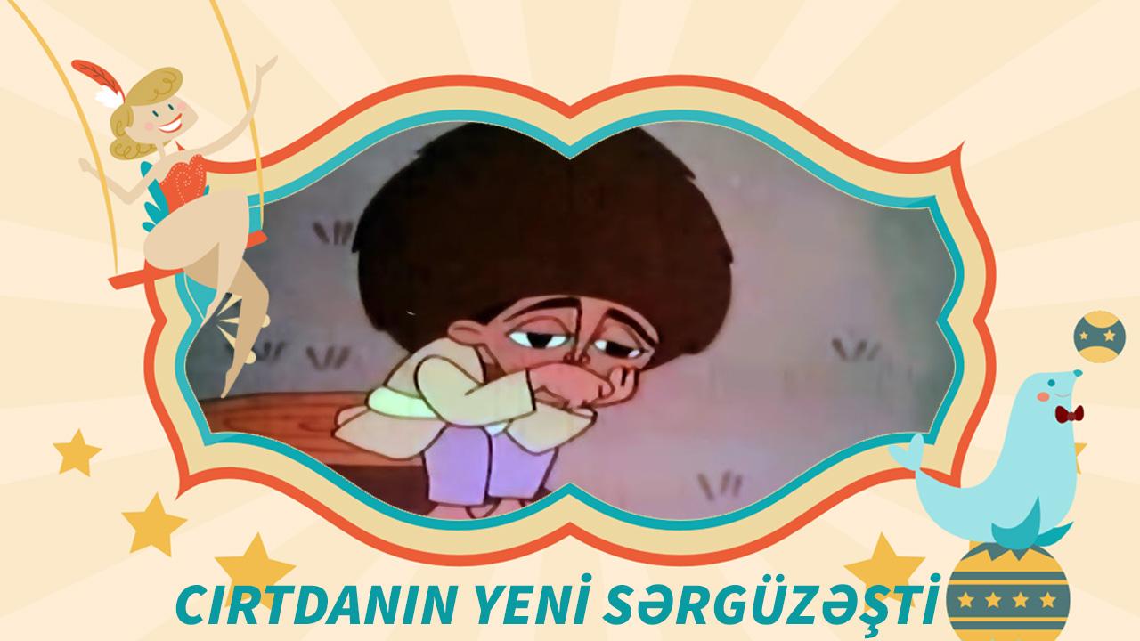 Cırtdanın yeni sərgüzəşti